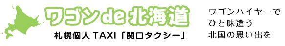 『ワゴン de 北海道 ~関口タクシー~』ワゴンタクシー、札幌・小樽・富良野・函館など北海道観光ならおまかせ!